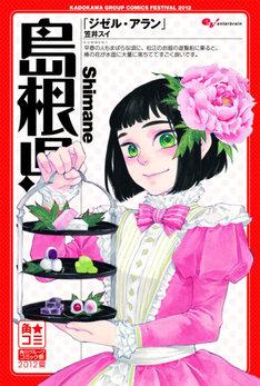 笠井スイ「ジゼル・アラン」×島根県のポスター。