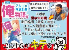 「この1巻がキテる!フェア」で掲出されている「俺物語!!」POP。