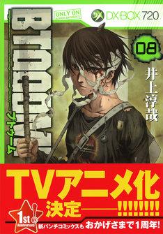 「BTOOOM!」8巻。帯では、大々的にTVアニメ化を発表。