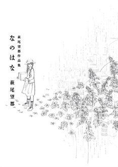 萩尾望都の短編集「なのはな」。