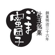 「杜王銘菓 ごま蜜団子」のロゴ