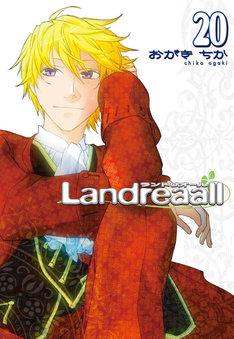 「Landreaall」20巻通常版