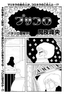 魔夜峰央「プリコロ」最終回の扉ページ。
