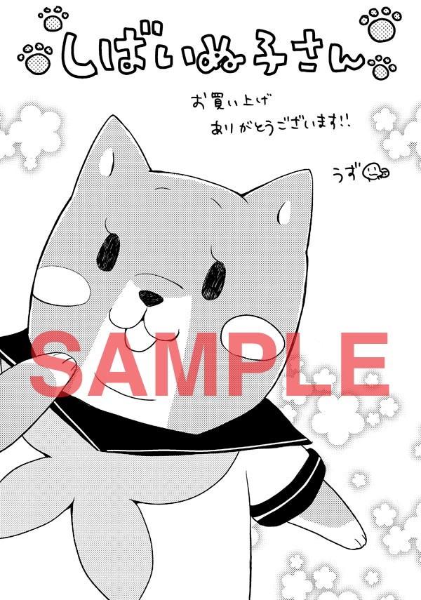 TSUTAYAで配布されるペーパー。