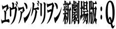 「ヱヴァンゲリヲン新劇場版:Q」ロゴ(C)カラー