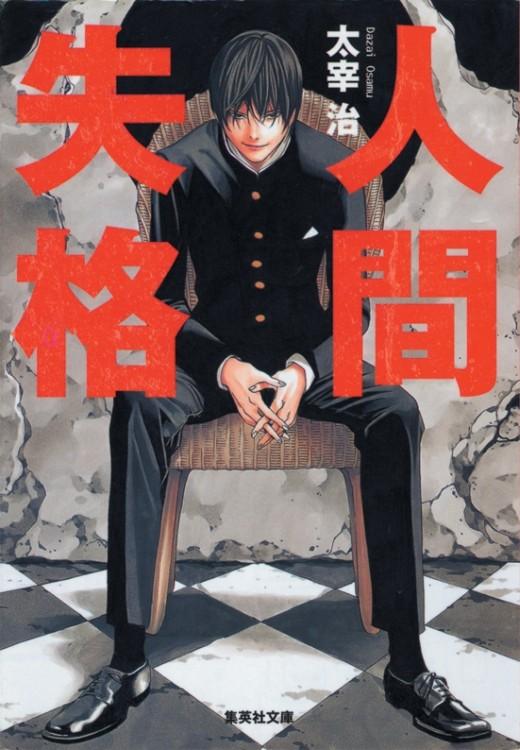 小畑健が表紙イラストを執筆した「人間失格」。