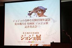 「荒木飛呂彦原画展 ジョジョ展」記者発表会の会場風景。