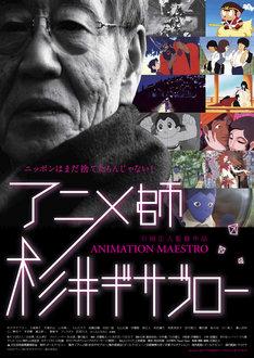 「アニメ師・杉井ギサブロー」チラシ。