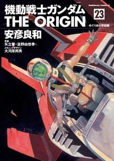 「機動戦士ガンダム THE ORIGIN」最終23巻