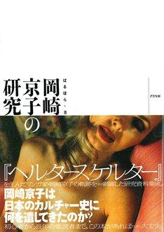 「岡崎京子の研究」帯付きの表紙。