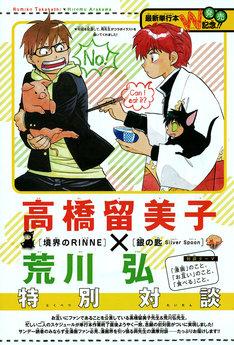 荒川弘と高橋留美子がサンデーで対談コラボイラストも コミックナタリー