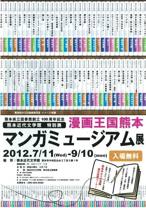 「漫画王国熊本 マンガミュージアム展」チラシ