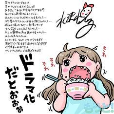 水沢悦子のイラスト付きコメント。