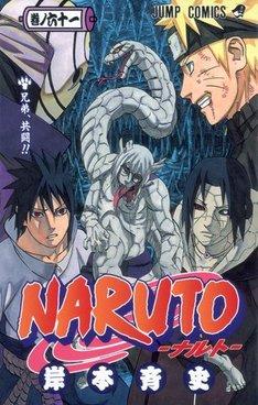 岸本斉史「NARUTO―ナルト―」61巻