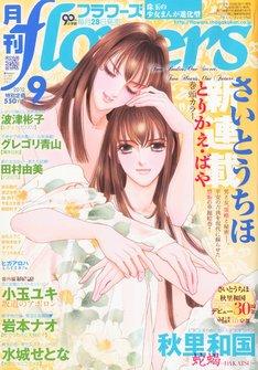 月刊flowers9月号