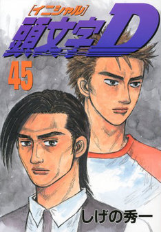 「頭文字D」45巻