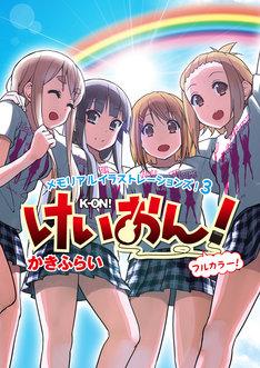 「『けいおん!』フルカラーメモリアルイラストレーションズ!3」