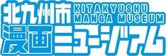 「北九州市漫画ミュージアム」ロゴ