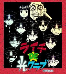 TVアニメ「ライチ DE 光クラブ」キービジュアル