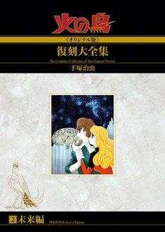 未来編を収録した、「火の鳥《オリジナル版》復刻大全集」2巻。