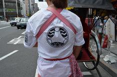 「じょしらく」人力車を引く車夫のユニフォーム。背中にキャラクターひとりひとりの家紋が入っている。(C)久米田康治・ヤス・講談社/女子落語協会