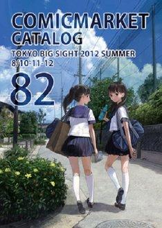 コミックマーケット82 冊子版カタログ。表紙イラストは岸田メルが描いた。