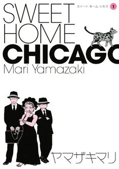 「SWEET HOME CHICAGO」1巻