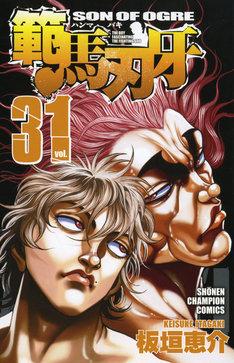 「範馬刃牙」31巻。シリーズ3部に当たる同作では、主人公・範馬刃牙(左)と父・範馬勇次郎の決着戦が描かれてきた。最新36巻は9月7日に発売される。