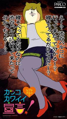 地獄のミサワが描き下ろした「渋谷パルコ 秋のカッコカワイイ宣言!」のポスター。「カコカワ編」(C)地獄のミサワ/集英社 (C)地獄のミサワ/集英社・カコカワ委員会