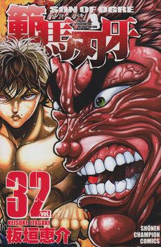 「範馬刃牙」32巻。最新36巻は9月7日に発売される。