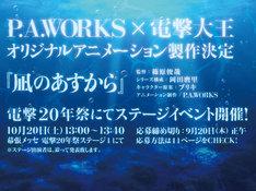 月刊コミック電撃大王10月号に掲載されている、告知ページ。