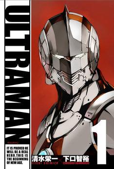 「ULTRAMAN」1巻
