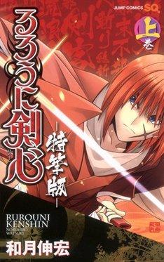 和月伸宏「るろうに剣心 特筆版」上巻。下巻は7月4日に発売される。