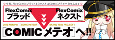 COMICメテオとFlexComixブラッド、FlexComixネクストの合体告知画像。