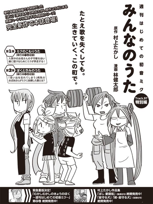 週刊ヤングジャンプ41号に掲載された村上たかし原作による林健太郎「週刊はじめての初音ミク」特別編の扉ページ。