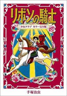 「リボンの騎士[少女クラブ カラー完全版]」。