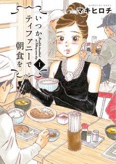 「いつかティファニーで朝食を」1巻 (c)マキヒロチ 2012/新潮社