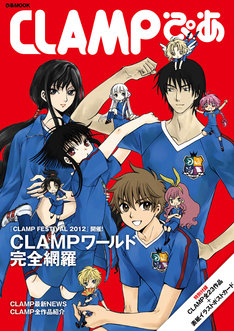 「CLAMPぴあ」Illustrated by CLAMP (C)CLAMP