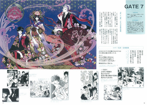 「CLAMPぴあ」の中面。Illustrated by CLAMP (C)CLAMP