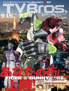 TV Bros.21号 関東版