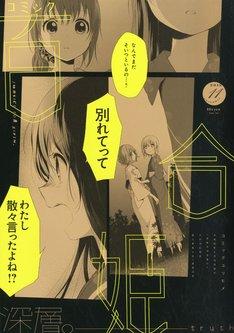 本日発売されたコミック百合姫11月号の表紙。
