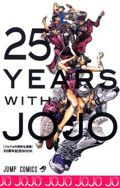 ウルトラジャンプ10月号付録「25YEARS WITH JOJO」 (C)「ウルトラジャンプ」2012年10月号/集英社