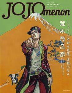 10月5日に発売される「JOJOmenon」の表紙。 (C)「JOJOmenon」/集英社