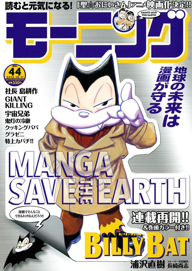 「聖☆おにいさん」アニメ映画化の告知が掲載された本日発売のモーニング44号。