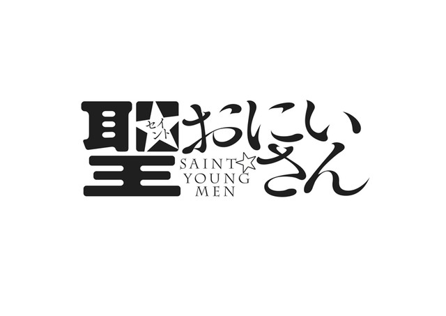 「聖☆おにいさん」ロゴ (C)中村 光/講談社 (C)中村  光・講談社/SYM 製作委員会