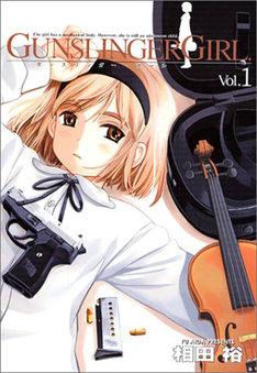 「GUNSLINGER GIRL」1巻