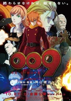 映画「009 RE:CYBORG」ポスター(C)2012『009 RE:CYBORG』製作委員会
