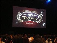 「TVアニメ『マギ』前夜祭-マハラガーン-」会場風景