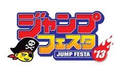 「ジャンプフェスタ2013」ロゴ