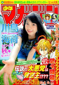 週刊少年マガジン45号